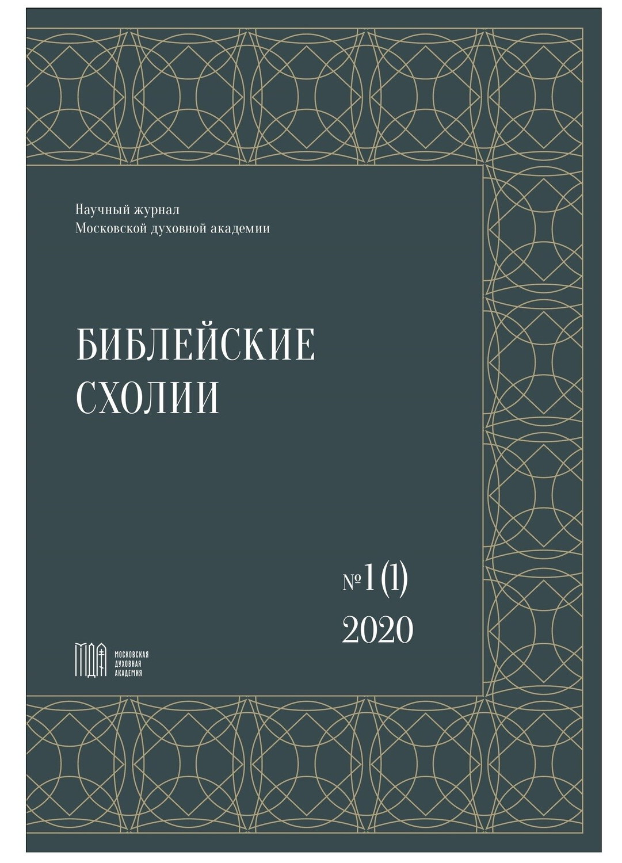 Показать № 1 (1) (2020)